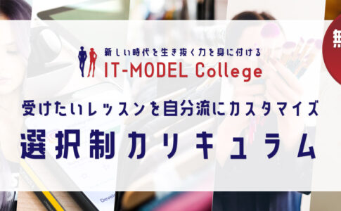 IT-MODEL-College|モデル・IT育成レッスン|選択制カリキュラム